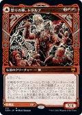 怒りの神、トラルフ/Toralf, God of Fury (KHM)【ショーケース版】