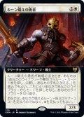 ルーン鍛えの勇者/Runeforge Champion (KHM)【拡張アート版】