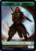 エルフ・戦士 トークン/Elf・Warrior Token (KHM)