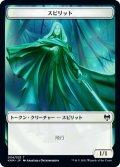 スピリット トークン/Spirit Token (KHM)