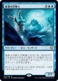 竜巻の召喚士/Cyclone Summoner (KHM)【プレリリース版】