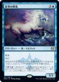 星界の軍馬/Cosmos Charger (KHM)【プレリリース版】