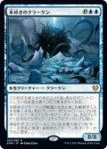 氷砕きのクラーケン/Icebreaker Kraken (KHM)【プレリリース版】