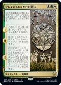 ブレタガルドをかけた戦い/Battle for Bretagard (KHM)【プレリリース版】