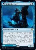 航海の神、コシマ/Cosima, God of the Voyage (KHM)【プレリリース版】