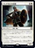 ブレタガルドの英雄/Hero of Bretagard (KHC)