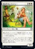 雲山羊のレインジャー/Cloudgoat Ranger (KHC)