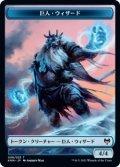 巨人・ウィザード トークン/Giant・Wizard Token (KHM)《Foil》
