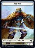 人間・戦士 トークン/Human・Warrior Token (KHM)《Foil》