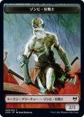 ゾンビ・狂戦士 トークン/Zombie・Berserker Token (KHM)《Foil》