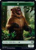 熊 トークン/Bear Token (KHM)《Foil》