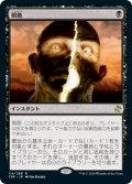 根絶/Extirpate (TSR)