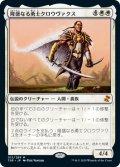 隆盛なる勇士クロウヴァクス/Crovax, Ascendant Hero (TSR)