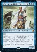 ザルファーの魔道士、テフェリー/Teferi, Mage of Zhalfir (TSR)
