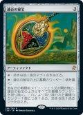 連合の秘宝/Coalition Relic (TSR)