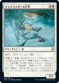 ダスクライダーの大隼/Duskrider Peregrine (TSR)