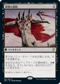 殺戮の契約/Slaughter Pact (TSR)