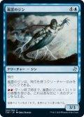 嵐雲のジン/Stormcloud Djinn (TSR)