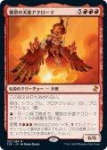 憤怒の天使アクローマ/Akroma, Angel of Fury (TSR)