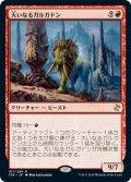 大いなるガルガドン/Greater Gargadon (TSR)
