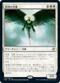救済の天使/Angel of Salvation (TSR)