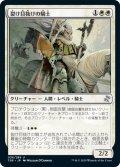 裂け目抜けの騎士/Riftmarked Knight (TSR)