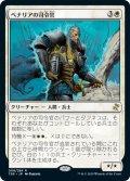ベナリアの司令官/Benalish Commander (TSR)