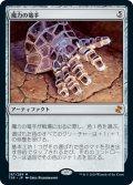 魔力の篭手/Gauntlet of Power (TSR)