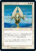 空位の玉座の印章/Sigil of the Empty Throne (TSR)【タイムシフト】