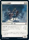 ベナリアの騎兵/Benalish Cavalry (TSR)