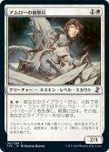 アムローの偵察兵/Amrou Scout (TSR)