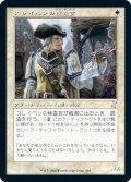 スレイベンの検査官/Thraben Inspector (TSR)【タイムシフト】