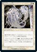 未練ある魂/Lingering Souls (TSR)【タイムシフト】