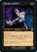 吸血鬼の呪詛術士/Vampire Hexmage (TSR)【タイムシフト】