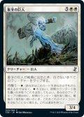 象牙の巨人/Ivory Giant (TSR)