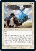 修復の天使/Restoration Angel (TSR)【タイムシフト】