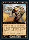 アスフォデルの灰色商人/Gray Merchant of Asphodel (TSR)【タイムシフト】