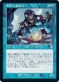 粗石の魔道士/Trinket Mage (TSR)【タイムシフト】