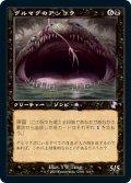 グルマグのアンコウ/Gurmag Angler (TSR)【タイムシフト】