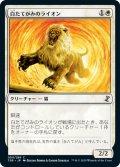白たてがみのライオン/Whitemane Lion (TSR)