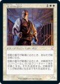 宮殿の看守/Palace Jailer (TSR)【タイムシフト】