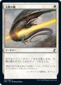 太陽の槍/Sunlance (TSR)