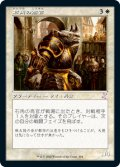 石角の高官/Stonehorn Dignitary (TSR)【タイムシフト】