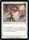 払拭の光/Banishing Light (TSR)【タイムシフト】