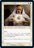 封じ込める僧侶/Containment Priest (TSR)【タイムシフト】