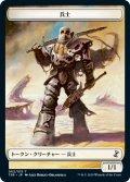 兵士 トークン/Soldier Token (TSR)