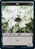 蜘蛛 トークン/Spider Token (TSR)
