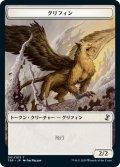 グリフィン トークン/Griffin Token (TSR)