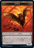 コウモリ トークン/Bat Token (TSR)