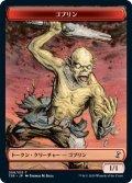 ゴブリン トークン/Goblin Token (TSR)